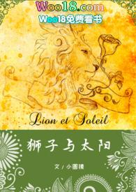 狮子与太阳(1V1甜)