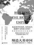 缔造大英帝国·从史前时代到北美十三州独立