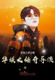 華娛之傳奇導演