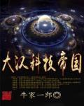 大汉科技帝国