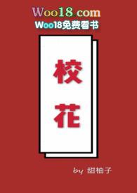 校花(np,高h)