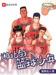 湘北的篮球少年