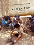 用洗脸盆吃羊肉饭·环游世界九万五千公里的自行车美食之旅