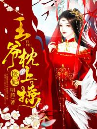 醫妃,王爺枕上撩薛湄蕭靖承(神醫她千嬌百媚)