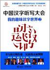 中国汉字听写大会:我的趣味汉字世界2