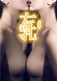 左乳(男S女M,H)
