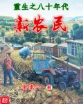 重生之八十年代新农民