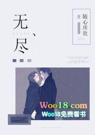 无尽(1v1强制爱)