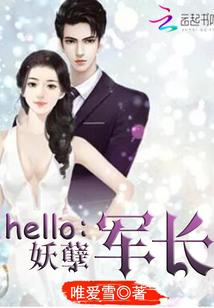 Hello:妖孽军少