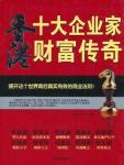 香港十大企业家财富传奇
