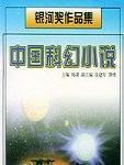 中国科幻银河奖获奖作品集(第五至八届)