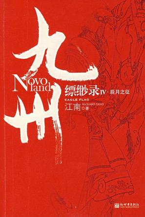 九州·缥缈录4·辰月之征
