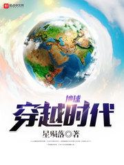 地球穿越時代