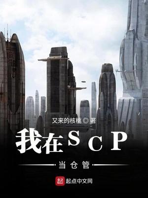我在SCP當倉管