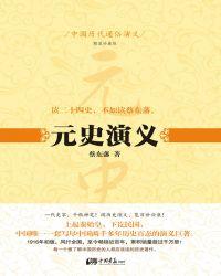 中国历代通俗演义:元史演义