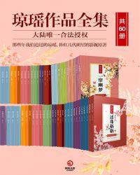 瓊瑤作品全集(共60冊)