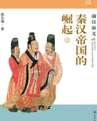 秦汉帝国的崛起:前汉演义(上)
