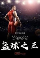 NBA之篮球之王
