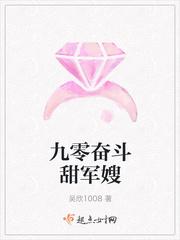 九零奮鬥甜軍嫂(九零奮鬥甜嬌妻)