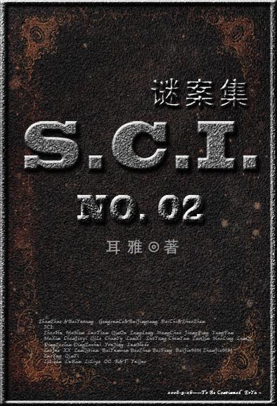 SCI谜案集第二部