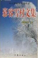慕容雪村中短篇作品