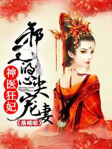 神醫狂妃:邪王的心尖寵妻凌婧百里緋月長孫無極