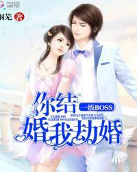 一級BOSS:你結婚,我劫婚沈悠然季錦川