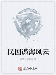 民國諜海風雲(諜海王者)