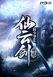 仙云剑传说