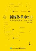 新媒体革命2.0:算法时代的媒介、公关与传播