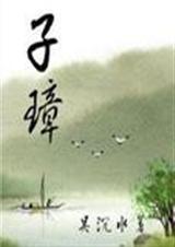 子璋by吴沉水(全+免费+番外).