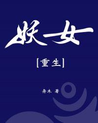 妖女(重生)