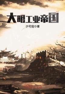 大明工业帝国