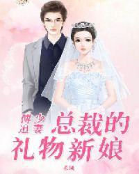 傅少追妻:总裁的礼物新娘