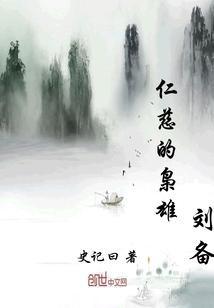 仁慈的枭雄刘备