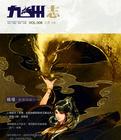 九州·飘零书·商博良