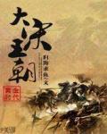 黄金时代之大宋王朝