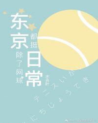 [网王]东京除了网球都挺日常