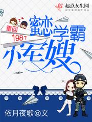 重回1981:蜜恋学霸小军嫂