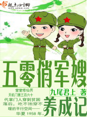 五零俏軍嫂養成記