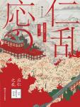 应仁之乱·日本战国时代的开端