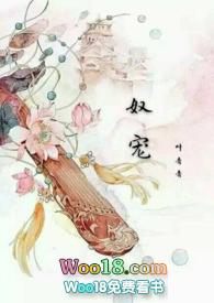 奴宠(古言 SM 1V1)