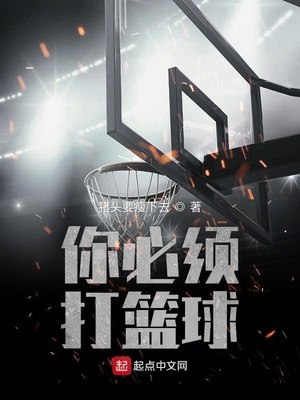 你必須打籃球