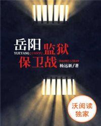 岳阳监狱保卫战