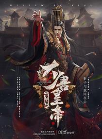 重生之大唐皇帝