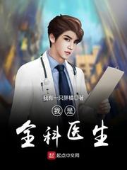 我是全科医生