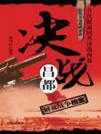 决战昌都:解放战争档案
