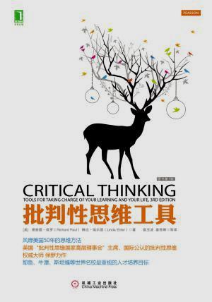 批判性思维工具(原书第3版)