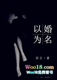 以婚为名 (高干 婚恋 1v1)