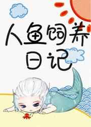 人鱼饲养日记 完结+番外